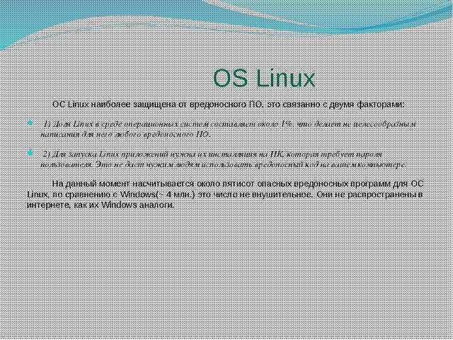 OS Linux ОС Linux наиболее защищена от вредоносного ПО, это связанно с двумя...