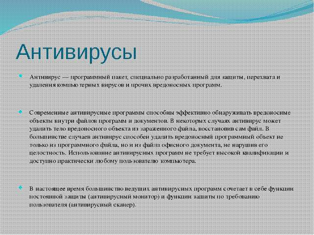 Антивирусы Антивирус — программный пакет, специально разработанный для защиты...