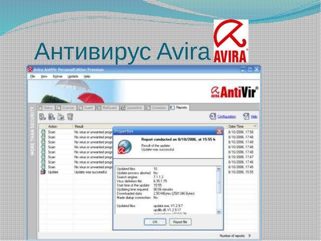 Антивирус Avira