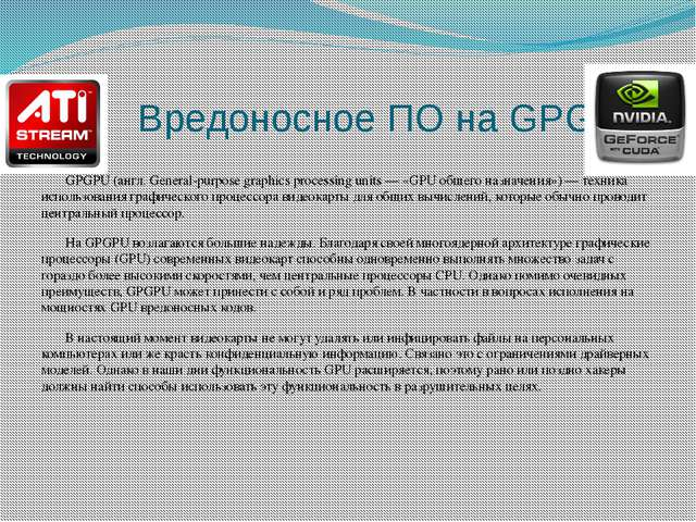 Вредоносное ПО на GPGPU GPGPU (англ. General-purpose graphics processing uni...