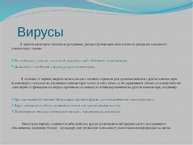 Вирусы К данной категории относятся программы, распространяющие свои копии п...