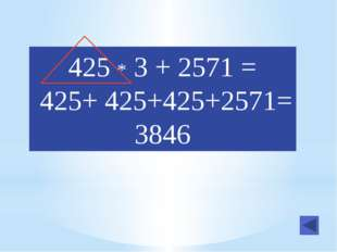 Способ 3 ( уравнение ) Z * 10 = 80 + ( 80 + 40 ) Z * 10 = 200 Z = 200 : 10 Z
