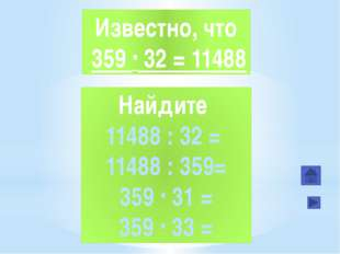 359 * 33 = 11488 + 359 = 11847