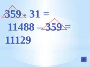 Способ 3 ( уравнение ) 80 + 10 * Z = 200 10 * Z = 200 – 80 10 * Z = 120 Z = 1