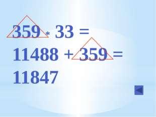 Способ 2 ( выражение ) 200 – 12 * 10 = 80 (кг) Ответ: 80 килограммов слив при