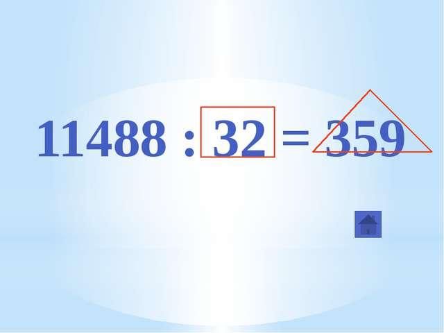 Найди его значение – реши По схеме составь выражение 425 3 2571 ?