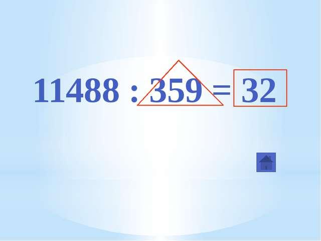 Способ 2 ( выражение ) (200 – 80) : 10 = 12(ящиков) Ответ: 12 ящиков апельсин...