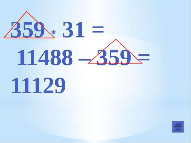 Способ 3 ( уравнение ) 80 + 10 * Z = 200 10 * Z = 200 – 80 10 * Z = 120 Z = 1...
