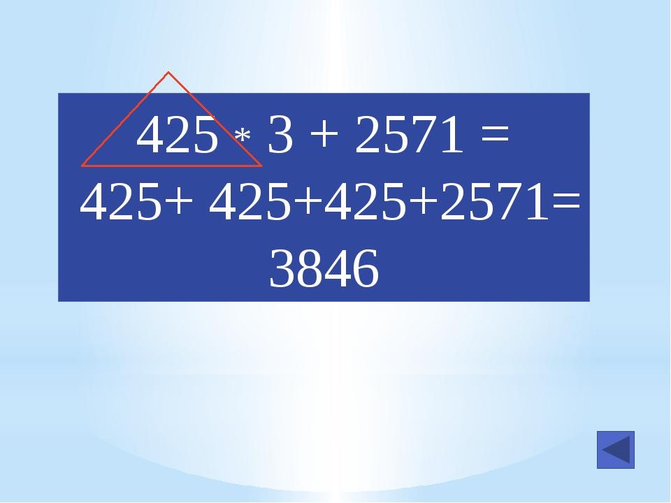 Способ 3 ( уравнение ) Z * 10 = 80 + ( 80 + 40 ) Z * 10 = 200 Z = 200 : 10 Z...