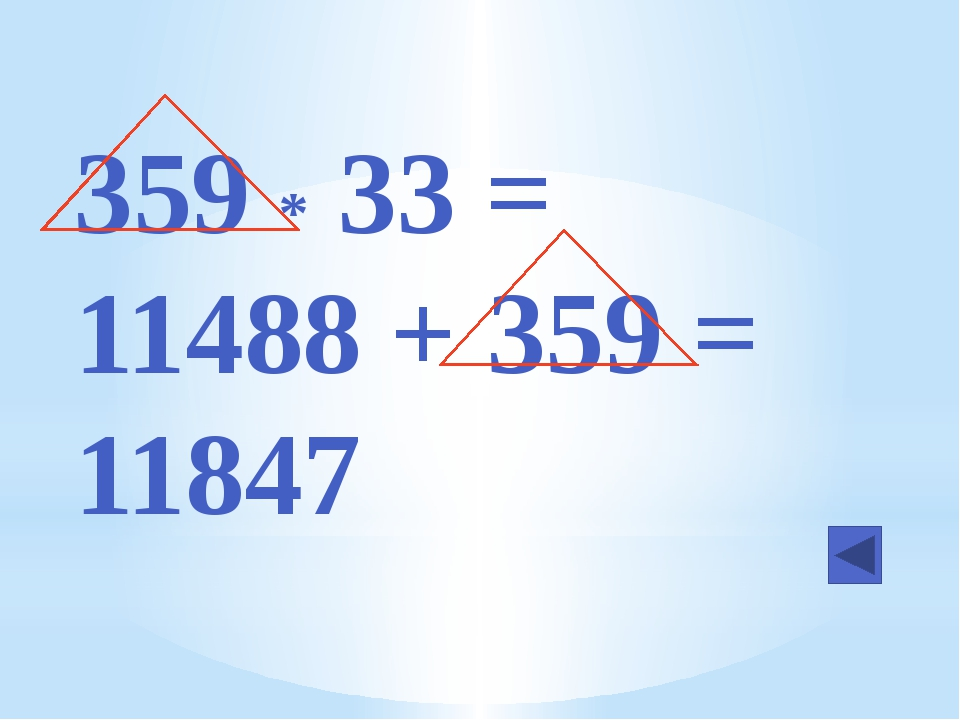 Способ 2 ( выражение ) 200 – 12 * 10 = 80 (кг) Ответ: 80 килограммов слив при...