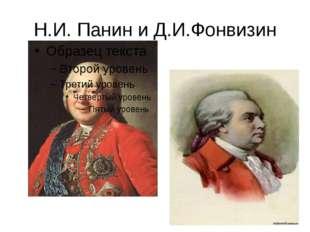 Н.И. Панин и Д.И.Фонвизин