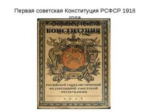 Первая советская Конституция РСФСР 1918 года