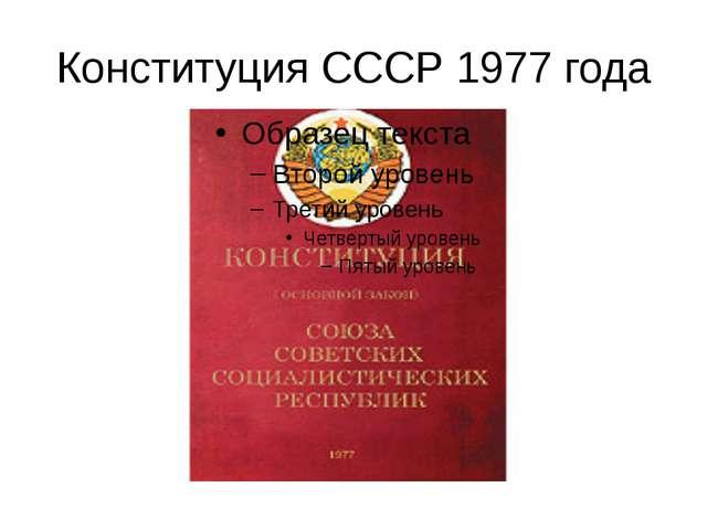 Конституция СССР 1977 года