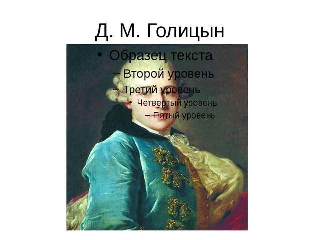 Д. М. Голицын