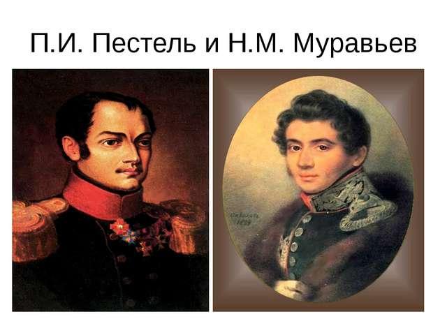 П.И. Пестель и Н.М. Муравьев