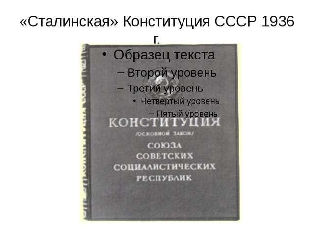 «Сталинская» Конституция СССР 1936 г.