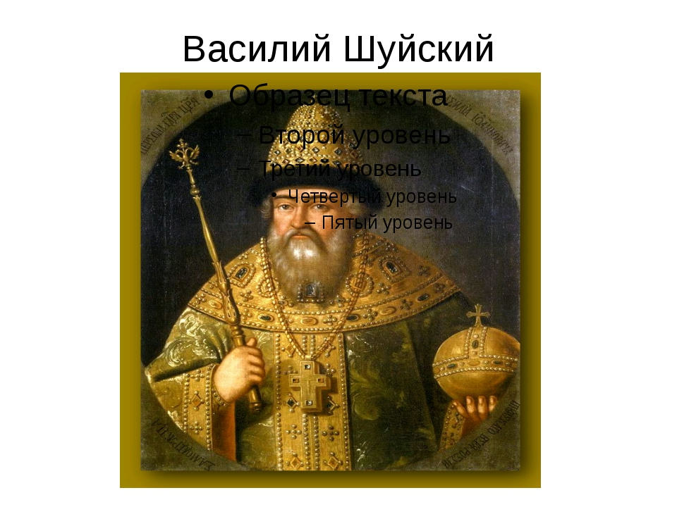 Василий Шуйский