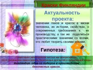 Краски Финляндии Мы хотим рассказать вам о значении лаков и красок в жизни ч
