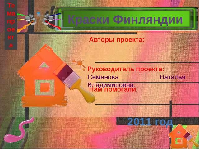 Краски Финляндии Авторы проекта: Руководитель проекта: Семенова Наталья Влад...