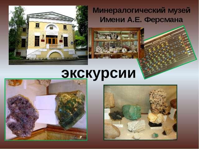 Минералогический музей Имени А.Е. Ферсмана экскурсии