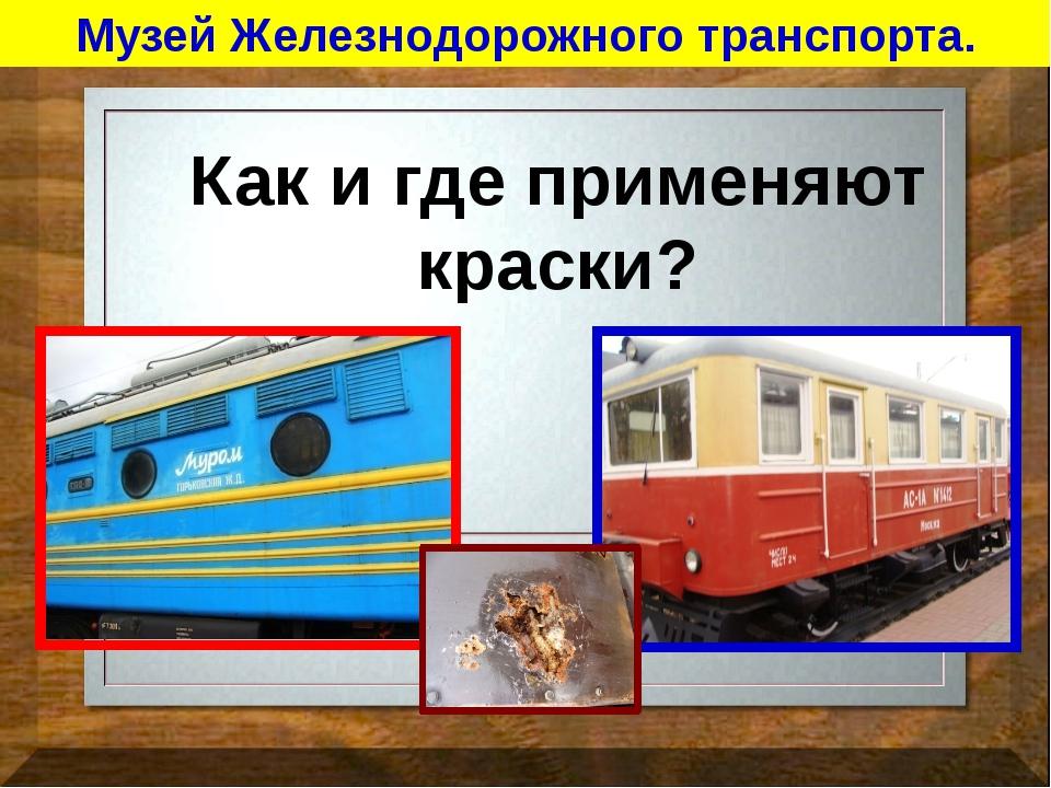 Музей Железнодорожного транспорта. Как и где применяют краски?