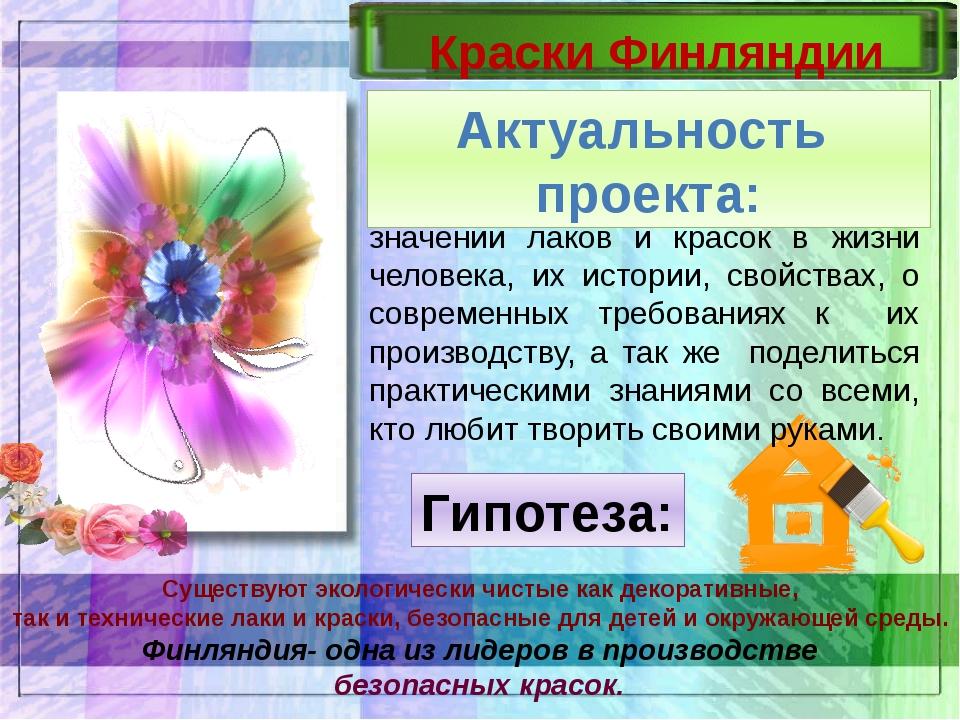 Краски Финляндии Мы хотим рассказать вам о значении лаков и красок в жизни ч...