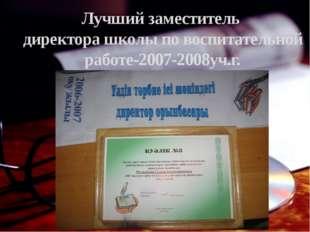 Лучший заместитель директора школы по воспитательной работе-2007-2008уч.г.