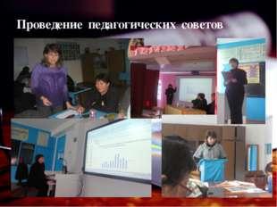 Проведение педагогических советов