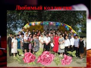 Любимый коллектив