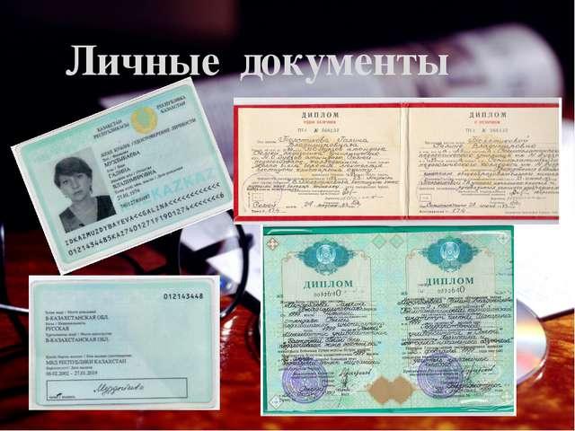 Личные документы