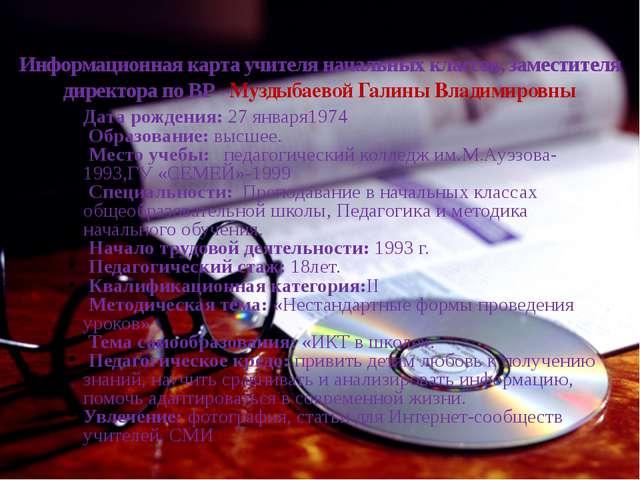 Информационная карта учителя начальных классов, заместителя директора по ВР –...