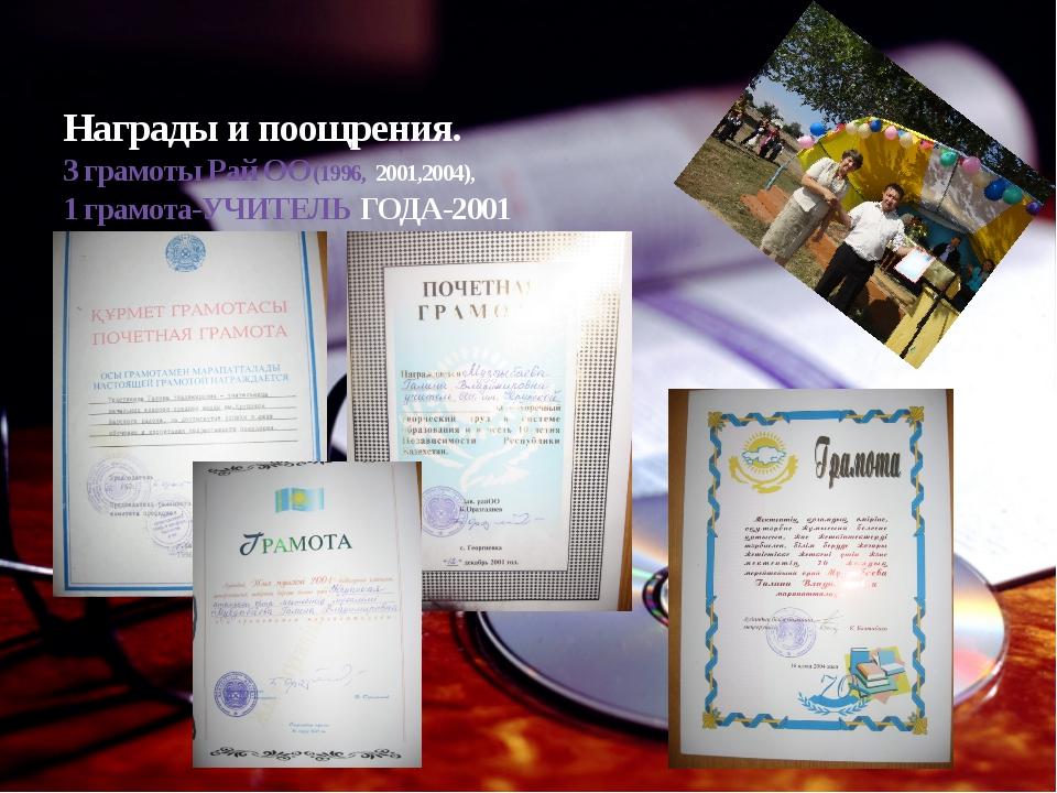 Награды и поощрения. 3 грамоты Рай ОО(1996, 2001,2004), 1 грамота-УЧИТЕЛЬ ГО...