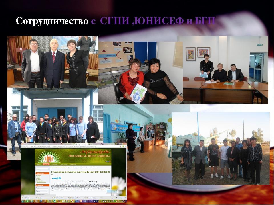 Сотрудничество с СГПИ ,ЮНИСЕФ и БГП