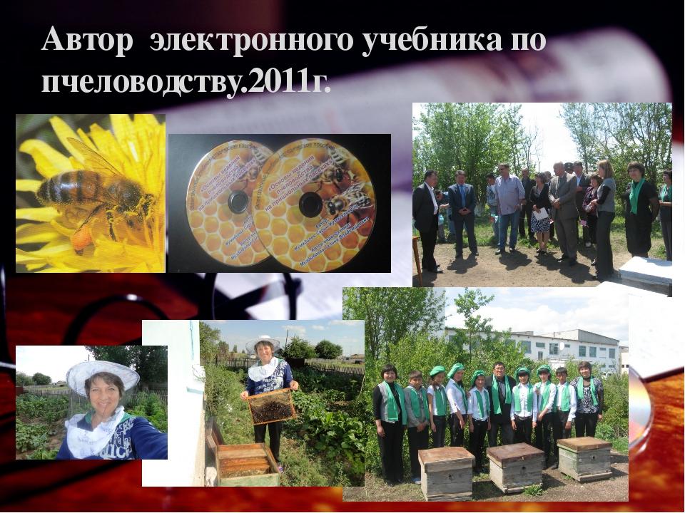 Автор электронного учебника по пчеловодству.2011г.
