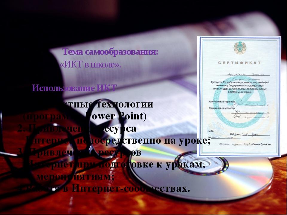 Тема самообразования: «ИКТ в школе». Использование ИКТ Проектные технологии...