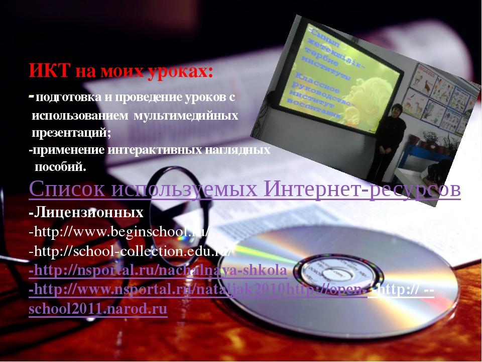ИКТ на моих уроках: -подготовка и проведение уроков с использованием мультиме...