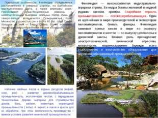 Финляндия — высокоразвитая индустриально-аграрная страна. Ее недра богаты жел