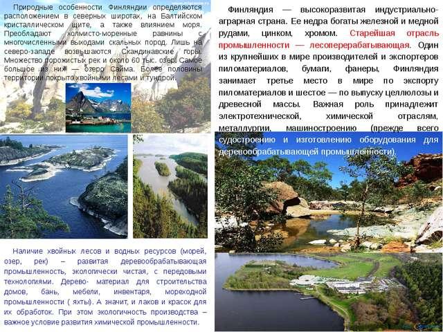 Финляндия — высокоразвитая индустриально-аграрная страна. Ее недра богаты жел...