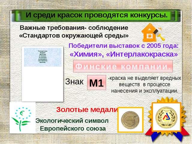 Победителям Выдают Дипломы С печатью По разным номинациям, Сертификаты качес...