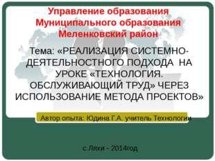 Управление образования Муниципального образования Меленковский район Тема: «Р