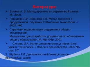 Литература: Бычков А. В. Метод проектов в современной школе. - М., 2000. Леб