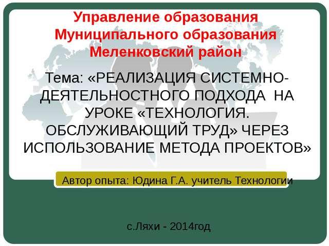 Управление образования Муниципального образования Меленковский район Тема: «Р...