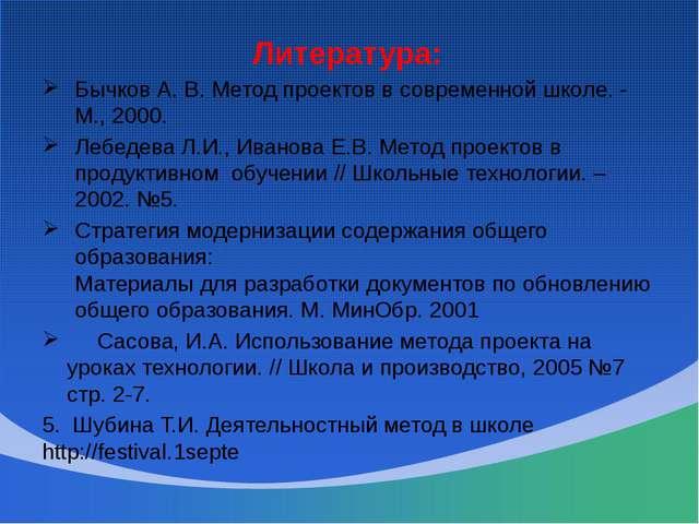 Литература: Бычков А. В. Метод проектов в современной школе. - М., 2000. Леб...