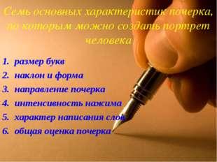 Семь основных характеристик почерка, по которым можно создать портрет человек