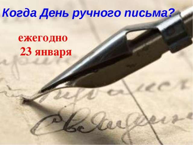 Когда День ручного письма? ежегодно 23 января