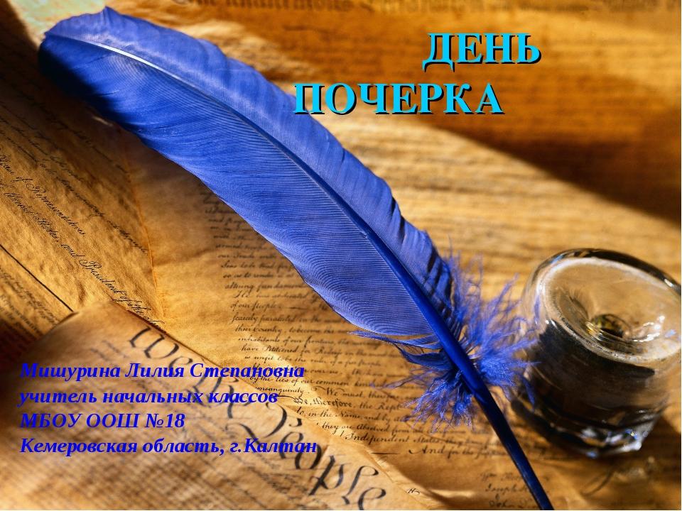 ДЕНЬ ПОЧЕРКА Мишурина Лилия Степановна учитель начальных классов МБОУ ООШ №1...