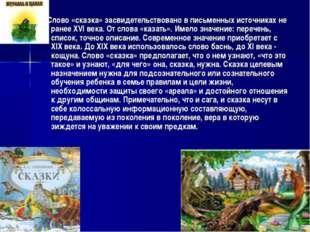 Слово «сказка» засвидетельствовано в письменных источниках не ранее XVI века