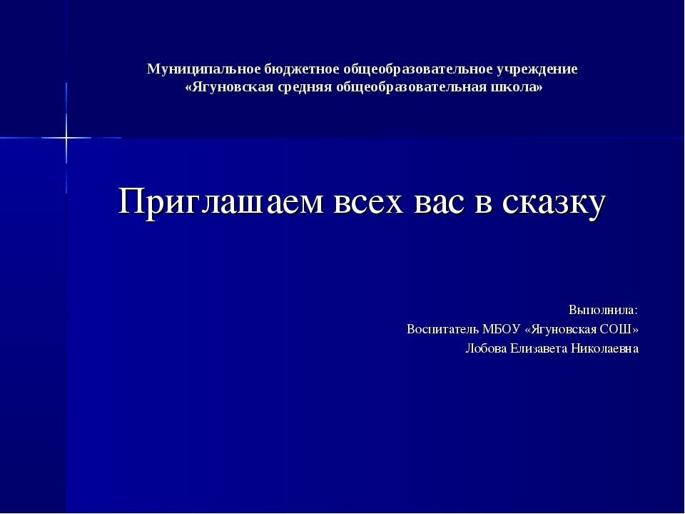 Муниципальное бюджетное общеобразовательное учреждение «Ягуновская средняя об...