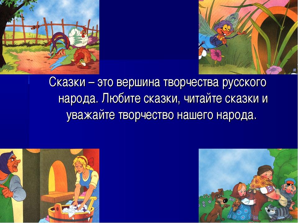 Сказки – это вершина творчества русского народа. Любите сказки, читайте сказк...