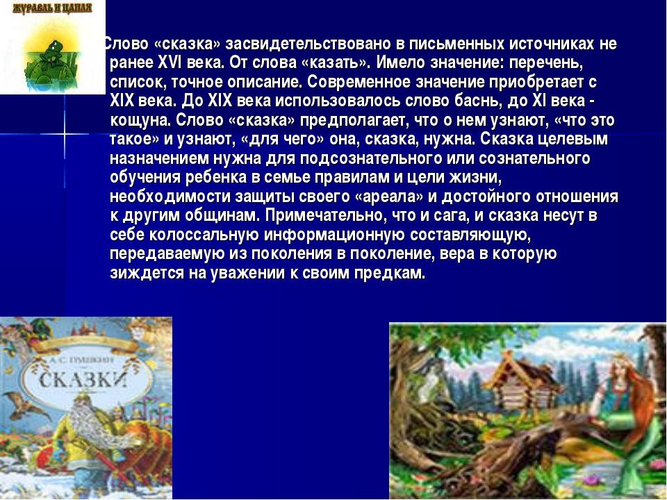Слово «сказка» засвидетельствовано в письменных источниках не ранее XVI века...
